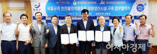 장흥군, 천연물의약품원료 대량생산시설 유치 '시동'
