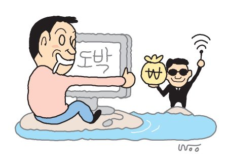 티월드·저스트·드리머 등 '불법 도박사이트'…운영진 24명 검거(종합)