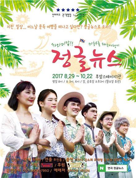 연극 '정글뉴스' 포스터.