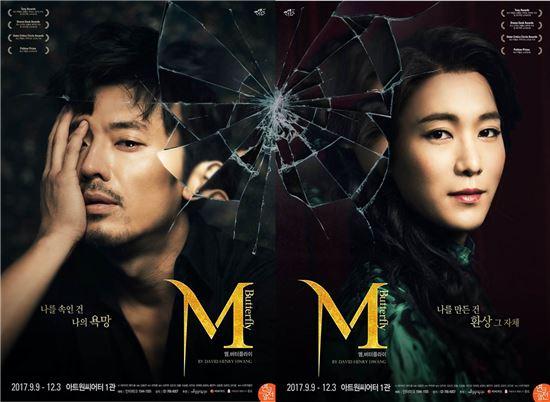 연극 '엠. 버터플라이' 포스터.