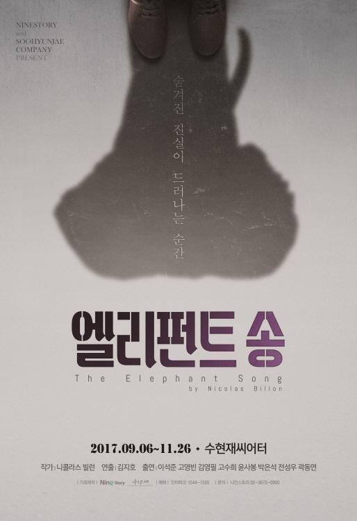 연극 '엘리펀트송' 포스터.