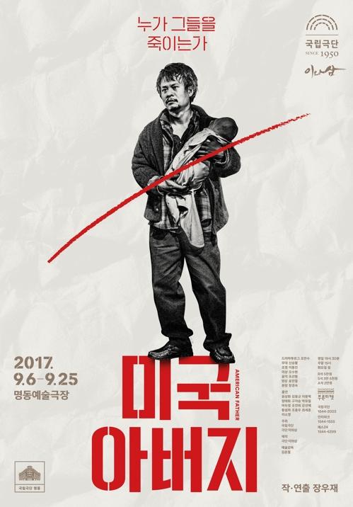 연극 '미국아버지' 포스터.