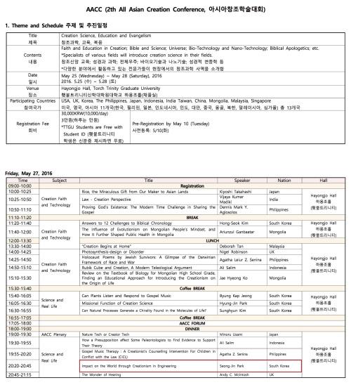 박성진 후보자 강연 일정(하단 붉은색 박스) / 사진=제2회 아시아창조학술대회 일정표