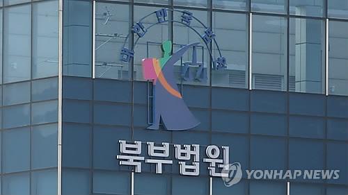 서울북부지법[이미지출처=연합뉴스]