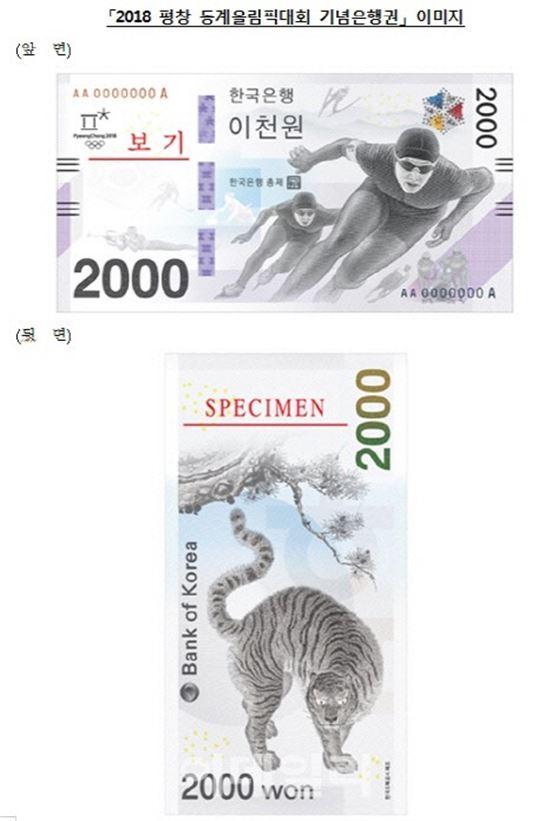 2000원 평창동계올림픽 기념지폐/사진=한국은행