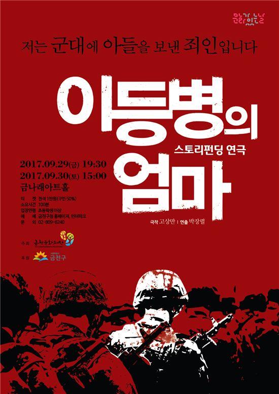 '이등병의 엄마' 포스터
