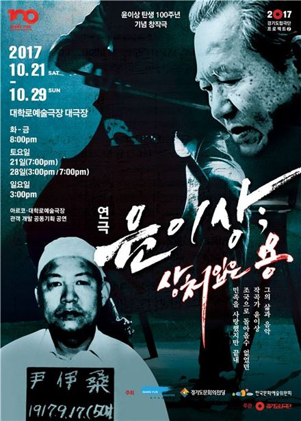 연극 '윤이상: 상처 입은 용' 포스터.
