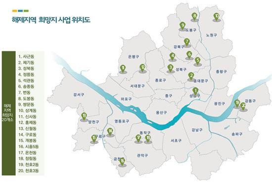 서울시, 맞춤형 희망지사업 20곳 선정
