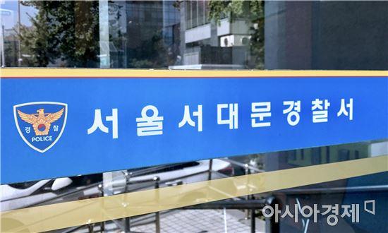 서울 서대문경찰서 / 사진=아시아경제DB