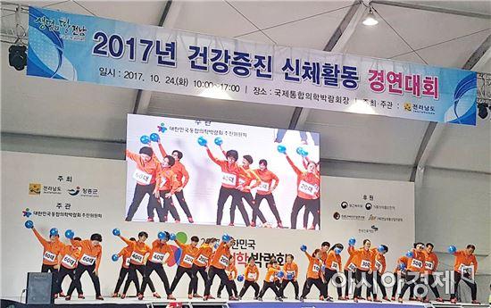 정남진 장흥 가가대소팀, 건강증진 신체활동 경연 우수상 수상
