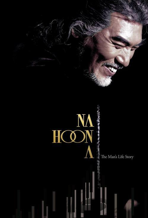 사진=나훈아 콘서트 포스터