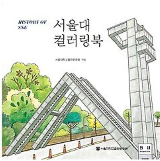 서울대학교 컬러링북. 사진=인터파크 홈페이지 캡쳐