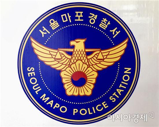 서울 마포경찰서 로고/사진=아시아경제DB
