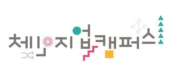 체인지업캠퍼스 로고