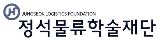 정석물류학술재단, 물류산업 정책방향 토론회