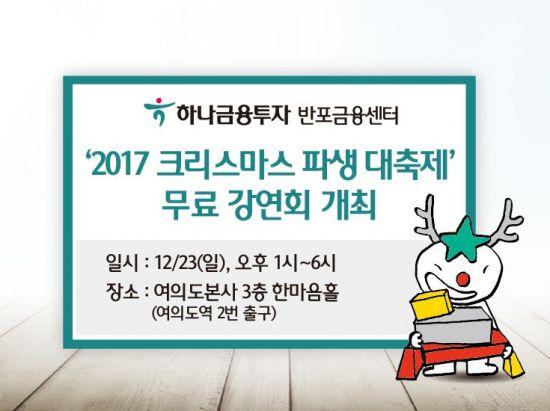 하나금융투자, '2017 크리스마스 파생 대축제' 무료 강연회 23일 개최