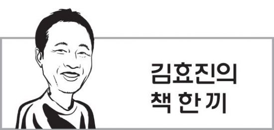 [김효진의 책 한 끼]임금주도VS이윤주도…文정부 '소주성'의 이론적 참고서