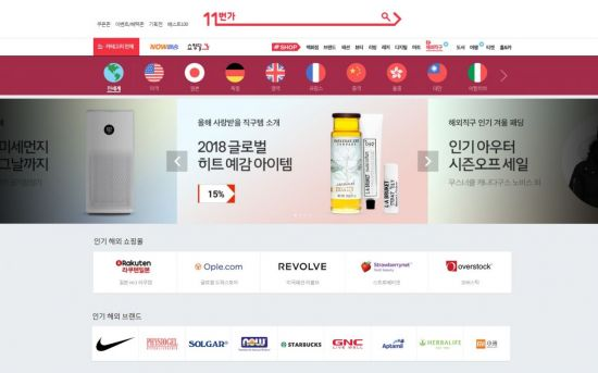 11번가, 2018 히트예감 해외직구 상품 추천
