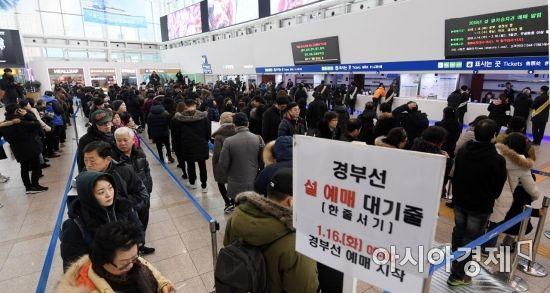 2018년 설 연휴 열차승차권 예매 첫날인 16일 서울역 매표소 앞에서 시민들이 승차권을 구입하기 위해 길게 줄을 서고 있다. 김현민 기자 kimhyun81@