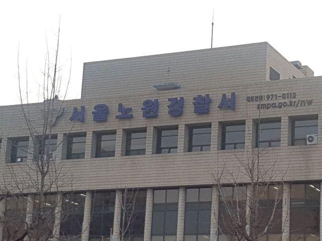 서울 노원경찰서. 아시아경제DB
