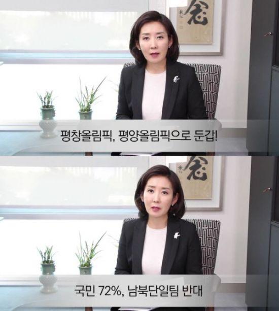 나경원 자유한국당 의원/사진=나경원 의원 블로그 캡처