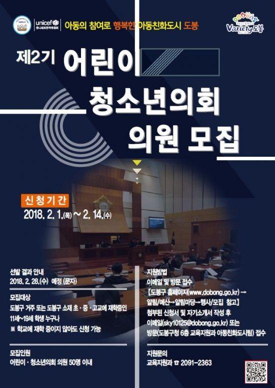 도봉구, 제2기 어린이·청소년의회 의원 모집