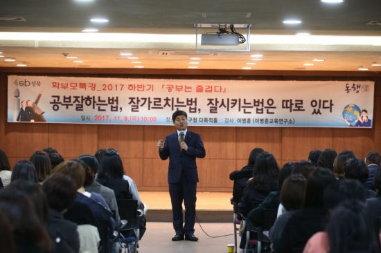 성북구  '공부는 즐겁다'  학부모 특강 열어