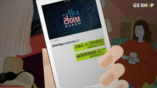 GS샵 모바일 전용 생방송인 '심야라이브'