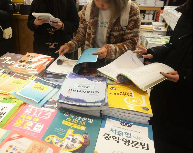 20일 서울 광화문 교보문고에서 학생들이 새학기 참고서를 고르고 있다. /문호남 기자 munonam@