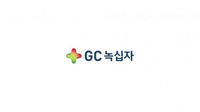 GC녹십자-목암연구소, 알지노믹스와 난치성 질환 신약 개발 협력