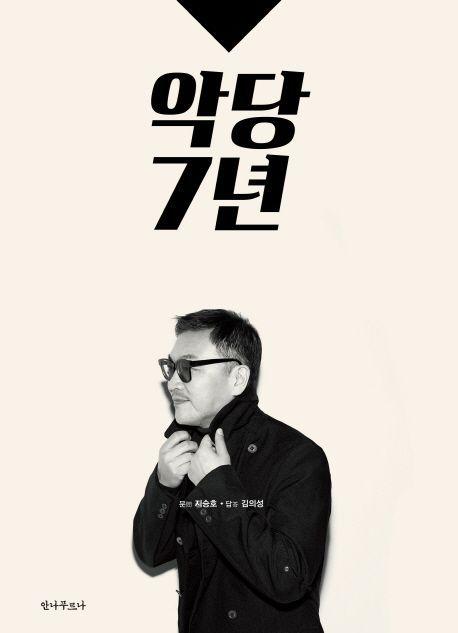[이종길의 가을귀]대한민국 중년 남성, 말 못하고 사는 '힘없는 악당'