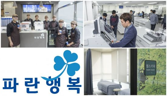 삼정KPMG, 업계 최초 자회사형 장애인 표준사업장 '파란행복' 개소