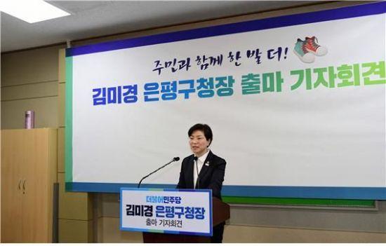 김미경 은평구청장 후보 '오뚝이'처럼 승리한 사연?