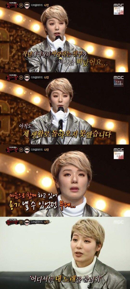 사진= MBC 예능프로그램 '복면가왕' 화면 캡처