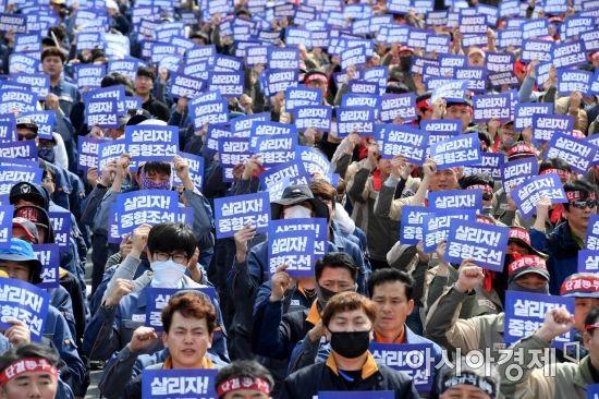 2018년 3월 열린 중형조선소 구조조정 저지 금속노조 결의대회에서 노동자들이 시위하고 있다./김현민 기자 kimhyun81@