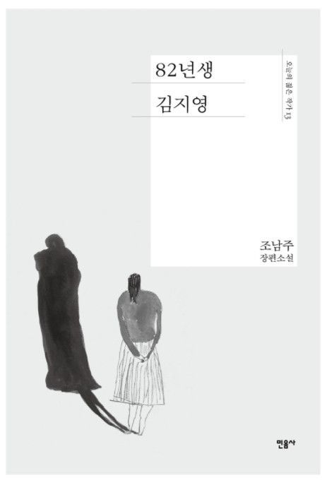 82년생 김지영 / 사진=민음사