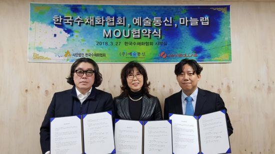 예술통신 배한성 대표(사진 왼쪽)와 한국수채화협회 박유미 이사장(사진 가운데),마늘랩 장준영 대표(사진 오른쪽)가 28일 MOU를 체결했다.