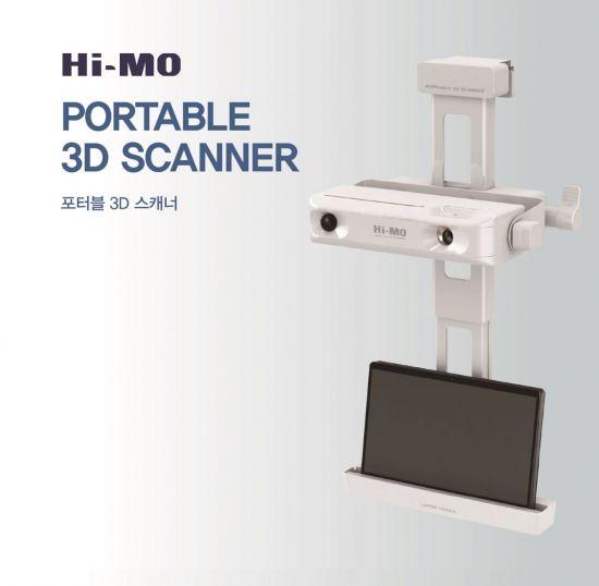하이모의 포터블 3D 스캐너