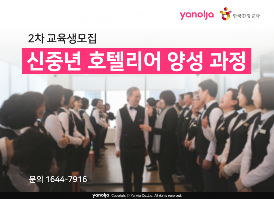 야놀자-한국관광公, '新중년 호텔리어 양성 과정' 2차 시범사업 운영