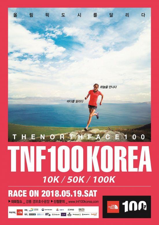 국제 트레일러닝 대회 '노스페이스 100 코리아' 참가자 모집
