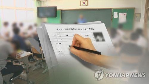 학종 실태조사 13개大, '고교등급제' 적용 여부 집중 조사