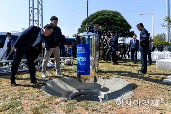 [포토] 인천공항 타임캡슐 매설
