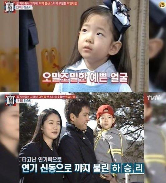배우 하승리 아역시절. 사진=TVN '명단공개' 방송화면 캡처
