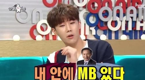 사진=  MBC 예능프로그램 '황금어장-라디오스타' 방송 캡처