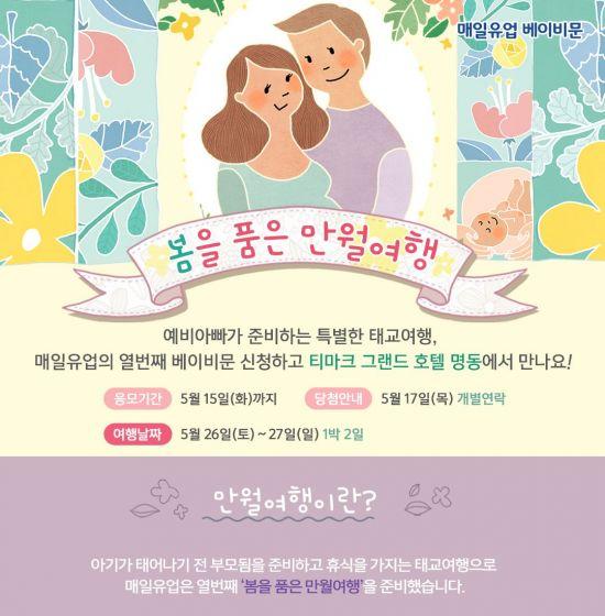 매일유업 베이비문, 서울 남산에서 '봄을 품은 만월여행'