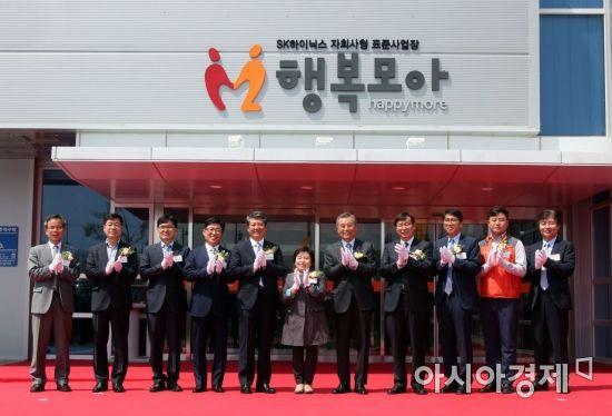 SK하이닉스가 지난 2018년 5월10일 자회사형 장애인 표준사업장인 행복모아 사업장 준공식을 개최한 모습. 왼쪽 네번째가 조상욱 행복모아 대표.(사진제공=SK하이닉스)