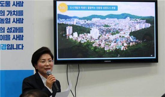 김미경 후보 선거사무소 개소식 인사말