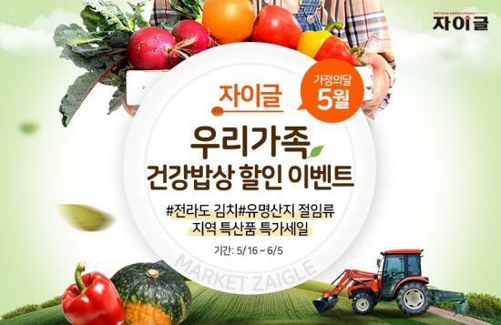 """'자이글 마켓' 건강밥상 할인 행사…""""절임반찬 최대 48% 할인"""""""