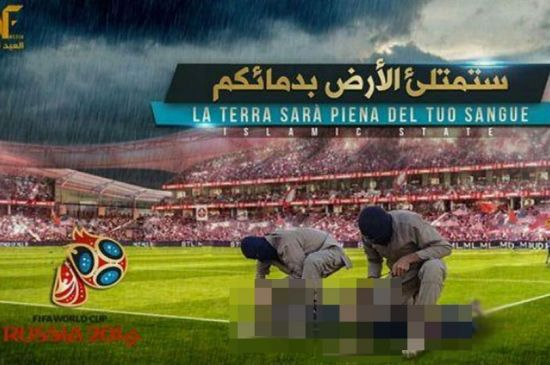 "IS ""러시아 월드컵서 호날두, 메시 참수할 것"""