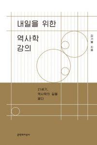 [Latests] 책, 역사를 이야기하다